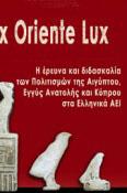 Ex Oriente Lux I: H έρευνα και διδασκαλία των Πολιτισμών Αιγύπτου, Εγγύς Ανατολής και Κύπρου στα Ελληνικά ΑΕΙ.
