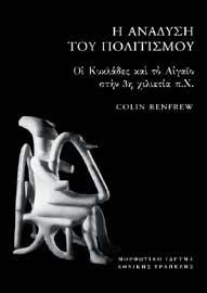 Colin Renfrew, Η Ανάδυση του Πολιτισμού: Οι Κυκλάδες και το Αιγαίο στη 3η χιλιετία π. Χ., 2006