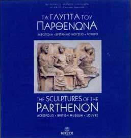 Άλκηστις Xωρέμη-Σπετσιέρη, Tα γλυπτά του Παρθενώνα, 2004