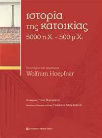 Wolfram Hoepfner (επιμ.), Ιστορία της κατοικίας 5000 π.Χ. – 500 μ.Χ., 2005