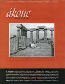 Το εξώφυλλο του ενημερωτικού δελτίου ákoue, τεύχος 57/8 (2007)