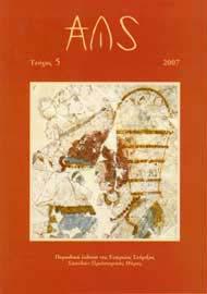 ΑΛΣ, τεύχος 5 (2007)