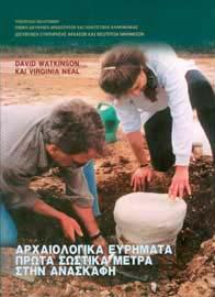 Το εξώφυλλο της έκδοσης Αρχαιολογικά ευρήματα. Πρώτα σωστικά μέτρα στην ανασκαφή