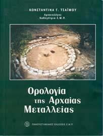 Κωνσταντίνα Τσάιμου, Ορολογία της Αρχαίας Μεταλλείας, 2007
