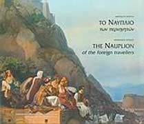 Το εξώφυλλο του λευκώματος Το Ναύπλιο των περιηγητών