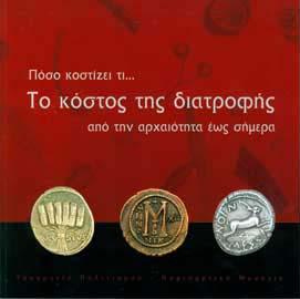 Πόσο κοστίζει τι… Το κόστος της διατροφής από την αρχαιότητα έως σήμερα (συλλογικό έργο), 2007