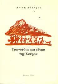 Το εξώφυλλο του βιβλίου Τραγούδια και έθιμα της Σκύρου