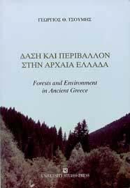 Γεώργιος Τσουμής, Δάση και περιβάλλον στην αρχαία Ελλάδα, 2007