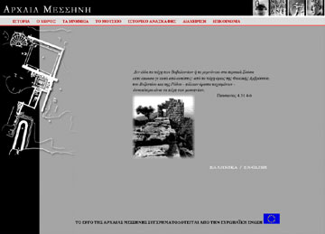 Ιστότοπος της Αρχαίας Μεσσήνης, αρχική σελίδα