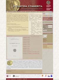 Ινστιτούτο Βυζαντινών Ερευνών, Βυζαντινά Σύμμεικτα, 2008