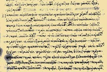 Το αρχαιότερο λεξικό της βυζαντινής περιόδου