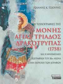 Ιωάννης Τσιουρής, Οι τοιχογραφίες της Μονής Αγίας Τριάδος Δρακότρυπας, 2008