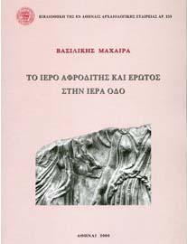 Βασιλική Μαχαίρα, Το ιερό Αφροδίτης και Έρωτος στην Ιερά Oδό, 2008