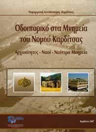 Ευαγγελία Τσαγκαράκη (επιμ.), Οδοιπορικό στα Μνημεία του Νομού Καρδίτσας. Αρχαιότητες, Ναοί, Νεότερα Μνημεία, 2007