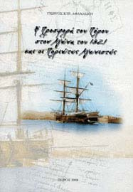 Γιώργος Αθανασίου, Η Προσφορά του Πόρου στον Αγώνα του 1821 και οι Ποριώτες Αγωνιστές, 2008