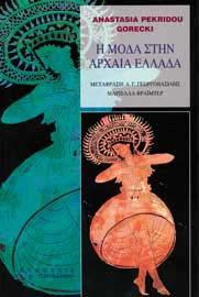 Anastasia Pekridou-Gorecki, H μόδα στην αρχαία Eλλάδα, 2008