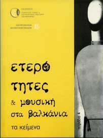 Ετερότητες και μουσική στα Βαλκάνια – τα κείμενα, 2008
