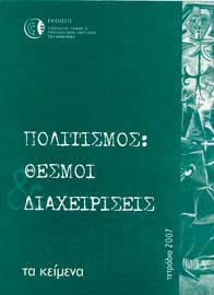 Πολιτισμός: θεσμοί και διαχειρίσεις – τα κείμενα, 2007