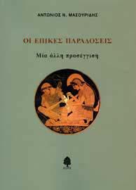 Αντώνιος Μασουρίδης, Oι επικές παραδόσεις. Μια άλλη προσέγγιση, 2008