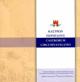 Ιφιγένεια Γεωργοπούλου-Ντ'Αμίκο (επιμ.), Κάστρων περίπλους, 2008