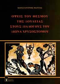 Κωνσταντίνος Μαντάς, Όψεις του θεσμού της δουλείας στους διαλόγους του Δίωνα Χρυσοστόμου, 2008