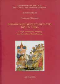 Γεράσιμος Μέριανος, Οικονομικές ιδέες στο Βυζάντιο τον 12ο αιώνα, 2008