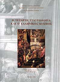 Ν.Γ. Μοσχονάς (επιμ.), Η Τέταρτη Σταυροφορία και ο Ελληνικός Κόσμος, 2008