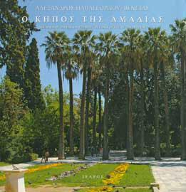 Αλέξανδρος Παπαγεωργίου-Βενετάς, Ο Κήπος της Αμαλίας, 2008