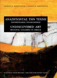Ιωάννης Μ. Βαρβιτσιώτης, Αναζητώντας την Τέχνη, 2008