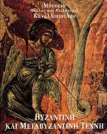 Κ. Σκαμπαβίας, Ν. Χατζηδάκη (επιμ.), Μουσείο Κανελλοπούλου, Βυζαντινή και μεταβυζαντινή τέχνη, 2007