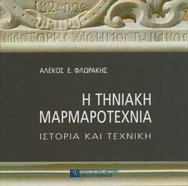 Αλέκος Ε. Φλωράκης, H Τηνιακή Μαρμαροτεχνία. Ιστορία και Τεχνική, 2008