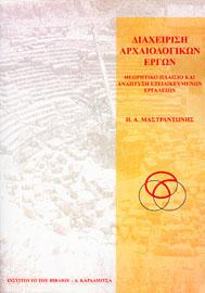 Π.Α. Μαστραντώνης, Διαχείριση Αρχαιολογικών Έργων, 2008