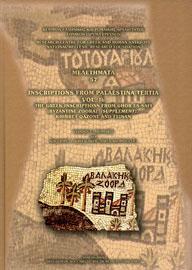 Yiannis E. Meimarakis, Kalliope I. Kritikakou-Nikolaropoulou, Inscriptions from Palaestina Tertia, 2008