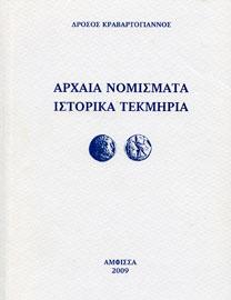 Δρόσος Κραβαρτόγιαννος, Αρχαία νομίσματα, ιστορικά τεκμήρια, 2009
