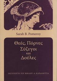 Sarah B. Pomeroy, Θεές, πόρνες, σύζυγοι και δούλες, 2008