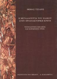 Θωμάς Τσέλιος, Η μεταλλουργία του χαλκού στην προανακτορική Κρήτη, 2008