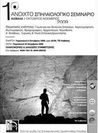 Σεμινάρια Σπηλαιολογίας