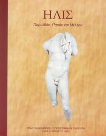 Η. Ανδρέου, Ι. Ανδρέου-Ψυχογιού (επιμ.), Ήλις, Παρελθόν, Παρόν και Μέλλον, 2009