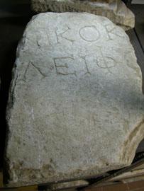 Τμήμα αγαλματικής βάσης προς τον Πυθώνυμο Νικοκράτους από τους «ἀλειφομένους».