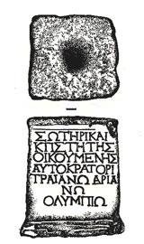 Βωμός για τον αυτοκράτορα Αδριανό.