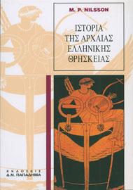 M.P. Nilsson, Ιστορία της Αρχαίας Ελληνικής Θρησκείας, 2008