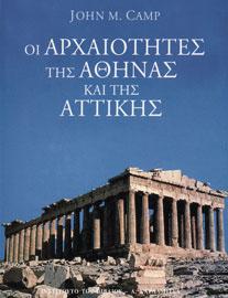 John M. Camp, Οι αρχαιότητες της Αθήνας και της Αττικής, 2009