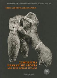 Έφη Σαπουνά-Σακελλαράκη, Σύμπλεγμα Ηρακλή με λέοντα από τους Ωρεούς Ιστιαίας, 2009