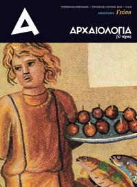Το εξώφυλλο του περιοδικού.