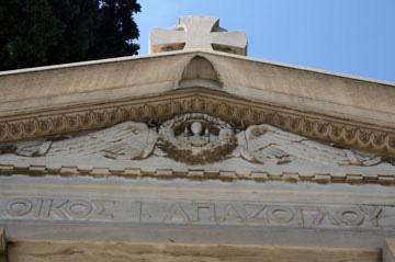 Το διάζωμα με την επιγραφή του μνημείου.