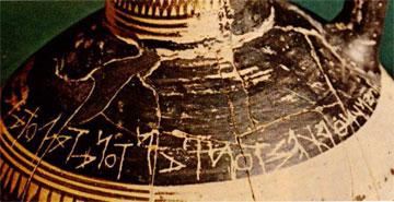 Η επιγραφή πάνω στην οινοχόη του Διπύλου, Εθνικό Αρχαιολογικό Μουσείο (αρ. 192).