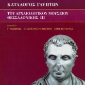 Κατάλογος γλυπτών του Αρχαιολογικού Μουσείου Θεσσαλονίκης, Τόμος ΙΙΙ (συλλογικό έργο), 2010