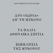 Άρης Κωνσταντινίδης, Δυο «χωριά» απ' τη Μύκονο – Τα παλιά Αθηναϊκά σπίτια – Ξωκκλήσια της Μυκόνου, 2011