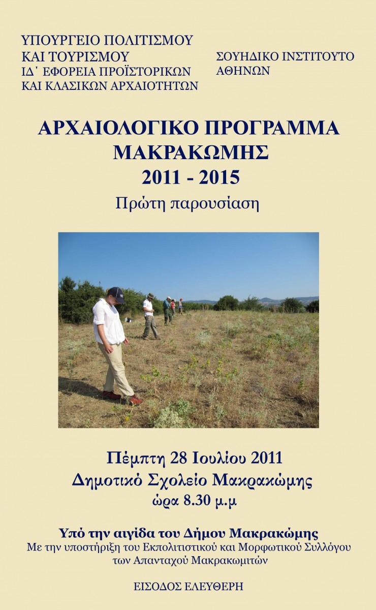 Η αφίσα της εκδήλωσης με εικόνα από την επιφανειακή έρευνα στο χώρο.