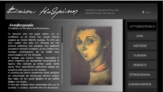 Στο διαδίκτυο το έργο της Βάσως Κατράκη.